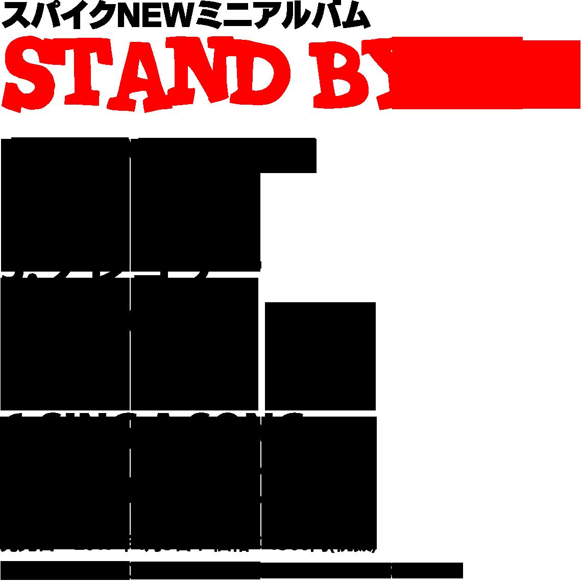 スパイクNEWミニアルバム「STAND BY ME」(IFMR-0001)