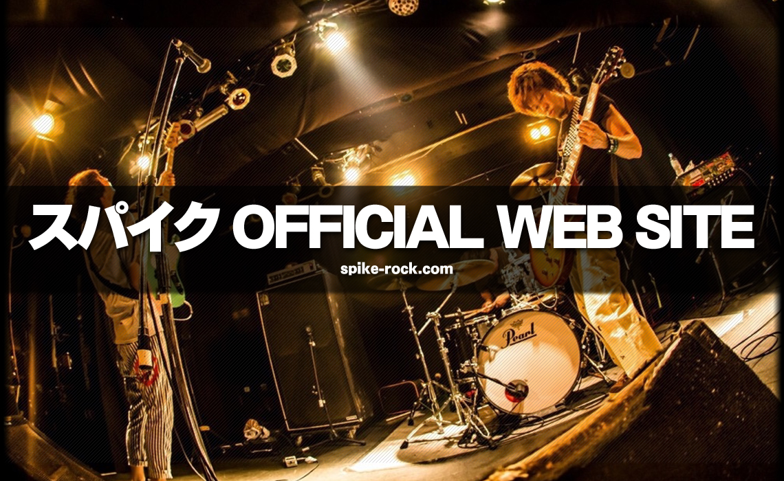 スパイク OFFICIAL WEB SITE